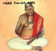 Kirupanantha Variyar at sannithy Temple 1984