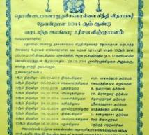 Siththi Vinajagar Festival 2014