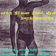 Palk Straight Swimmer M Navaratnasamy