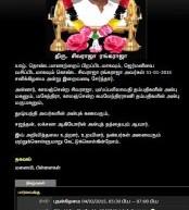 Thondaimanaru Mr. Sivarajah Rangarajah passed away in Germany