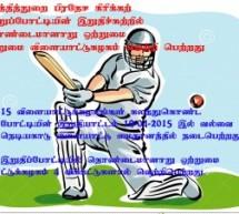 Thondaimanaru United Sports Club wins in Finals – Point Pedro district Cricket tournament
