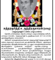 thondaimanaru ruthirakumaran suntharamoorthy(peria babu) passed away at jaffna