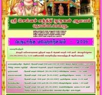 Thondaimanaru Selvasannithy festival 2016