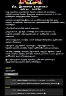 rasiah thananayagam funeral details