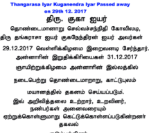 Thondaimanaru sannithy Thangarasa iyar Kuga Iyar passed away at Thondaimanaru